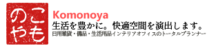 1999-2019  komonoya, Inc. All Rights Reserved.